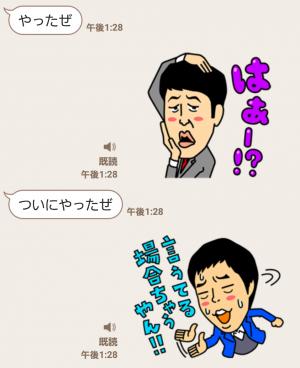 【音付きスタンプ】しゃべるよしもと芸人(ツッコミ編) スタンプ (3)