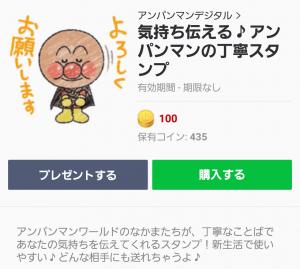 【公式スタンプ】気持ち伝える♪アンパンマンの丁寧スタンプ (1)