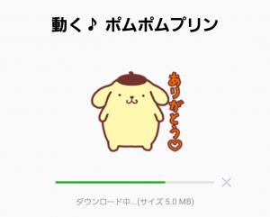 【公式スタンプ】動く♪ ポムポムプリン スタンプ (2)