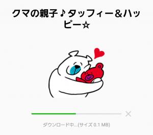 【限定無料スタンプ】クマの親子♪タッフィー&ハッピー☆ スタンプ(2016年04月18日まで) (2)