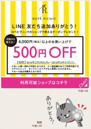 【隠し無料スタンプ】おめかし犬ピク ver.3 スタンプ(2016年06月05日まで) (4)