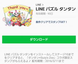 【隠し無料スタンプ】LINE パズル タンタン スタンプ(2016年03月11日まで) (9)