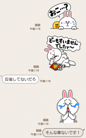 【公式スタンプ】謝罪のプロ!LINEキャラクターズ スタンプ (4)