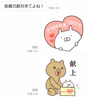 【隠し無料スタンプ】限定!うさまるから愛をこめて スタンプ(2016年05月29日まで) (4)