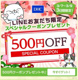 DHC (2)