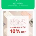 【友だち限定キャンペーン】H&M商品がすべて10%OFFになる超限定クーポン!2016年3月6日まで