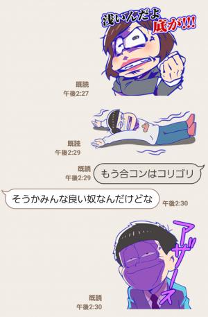 【公式スタンプ】おそ松さん 第二松 スタンプ (6)