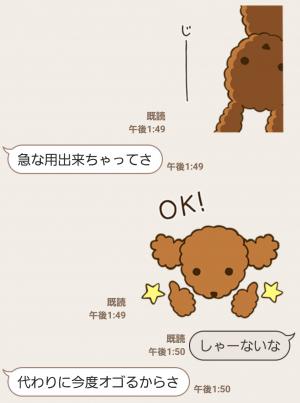【限定無料スタンプ】ワンケルくん&ワンケル子ちゃん スタンプ(2016年03月28日まで) (8)