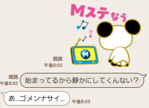 【隠し無料スタンプ】Mステ×ゴーちゃん。コラボスタンプ(2016年06月13日まで) (8)