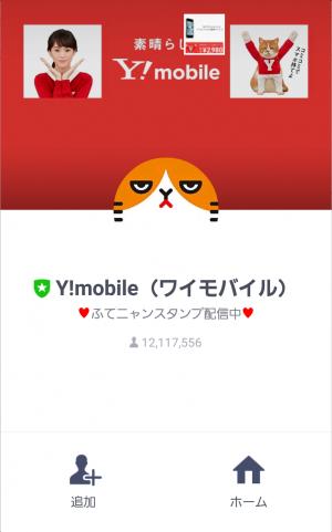 【隠し無料スタンプ】ふてニャン 素晴らしいY!mobile篇 スタンプ(2016年05月29日まで) (1)