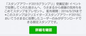 【隠し無料スタンプ】限定!うさまるから愛をこめて スタンプ(2016年05月29日まで) (5)