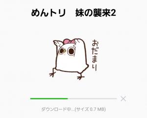 【人気スタンプ特集】めんトリ 妹の襲来2 スタンプ (2)