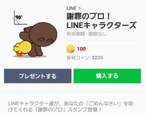 【公式スタンプ】謝罪のプロ!LINEキャラクターズ スタンプ (1)