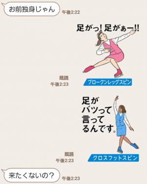 【限定無料スタンプ】休肝日の断り技【フィギュアスケート篇】 スタンプ(2016年04月11日まで) (8)