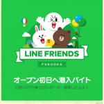 【友だち限定キャンペーン】LINEバイトから日給10万円!?の限定バイトが公開中!
