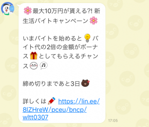 LINEバイト (1)