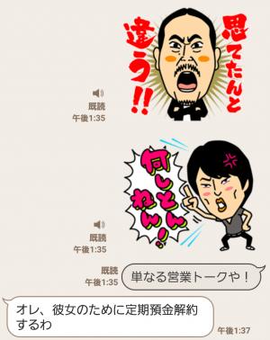 【音付きスタンプ】しゃべるよしもと芸人(ツッコミ編) スタンプ (8)