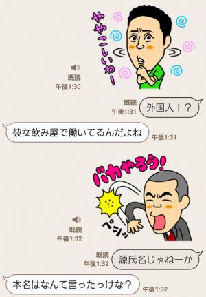 【音付きスタンプ】しゃべるよしもと芸人(ツッコミ編) スタンプ (5)