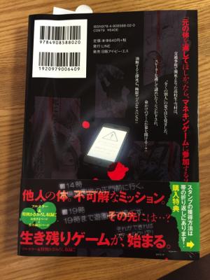 【隠し無料スタンプ】黒脳シンドローム スタンプ (2)
