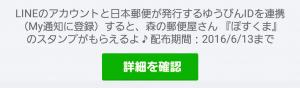 【隠し無料スタンプ】ぽすくま スタンプ(2016年06月13日まで) (1)