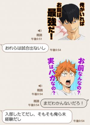 【音付きスタンプ】ハイキュー!!しゃべるスタンプ!! スタンプ (4)