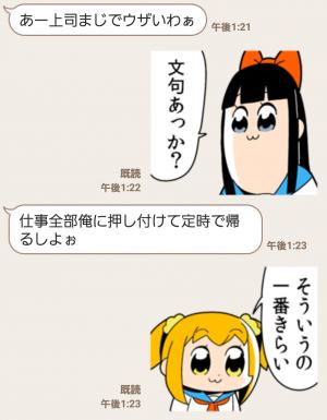 【人気スタンプ特集】ポプテピピック2 スタンプ (3)