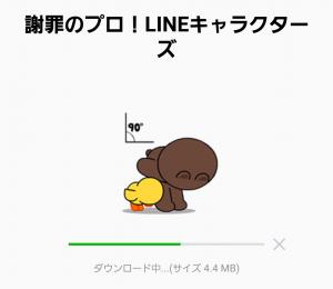 【公式スタンプ】謝罪のプロ!LINEキャラクターズ スタンプ (2)