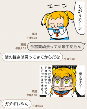 【人気スタンプ特集】ポプテピピック2 スタンプ (8)