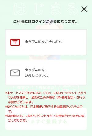 【隠し無料スタンプ】ぽすくま スタンプ(2016年06月13日まで) (4)