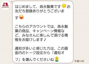 【限定無料スタンプ】ゆるっとキョロちゃん スタンプ(2016年04月18日まで) (3)