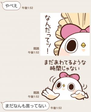 【人気スタンプ特集】めんトリ 妹の襲来2 スタンプ (3)