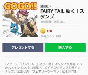【公式スタンプ】FAIRY TAIL 動く!スタンプ (1)