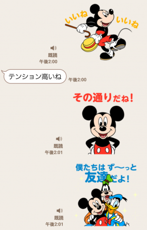 【音付きスタンプ】しゃべって動く!ミッキーマウス スタンプ (4)