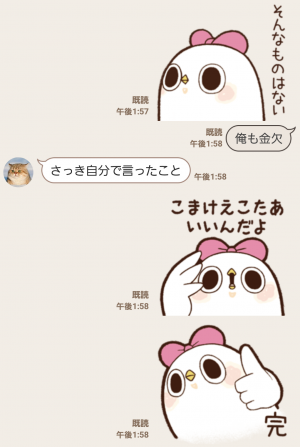 【人気スタンプ特集】めんトリ 妹の襲来2 スタンプ (8)