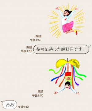 【公式スタンプ】わりと動く!五月女ケイ子スタンプ (4)