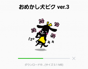 【隠し無料スタンプ】おめかし犬ピク ver.3 スタンプ(2016年06月05日まで) (2)
