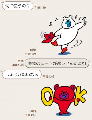 【限定無料スタンプ】クマの親子♪タッフィー&ハッピー☆ スタンプ(2016年04月18日まで) (7)