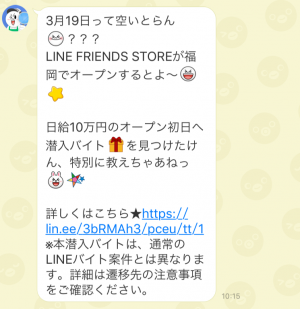 LINEバイト (2)