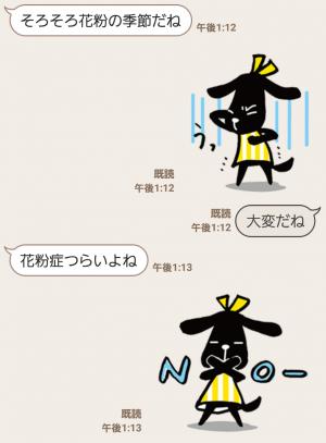 【隠し無料スタンプ】おめかし犬ピク ver.3 スタンプ(2016年06月05日まで) (5)