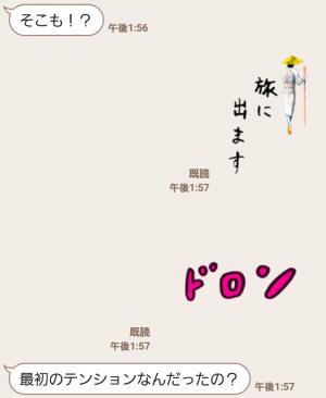 【公式スタンプ】わりと動く!五月女ケイ子スタンプ (8)