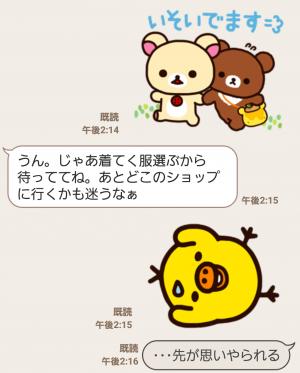 【公式スタンプ】リラックマ~コリラックマと新しいお友達~ スタンプ (7)