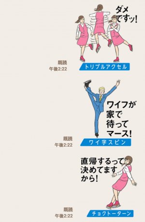 【限定無料スタンプ】休肝日の断り技【フィギュアスケート篇】 スタンプ(2016年04月11日まで) (7)