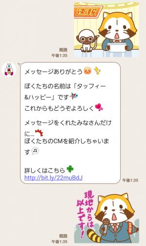 【限定無料スタンプ】クマの親子♪タッフィー&ハッピー☆ スタンプ(2016年04月18日まで) (5)