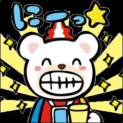 【無料スタンプ速報】はじめまして★ぼくクマホンです! スタンプ(2016年04月18日まで)