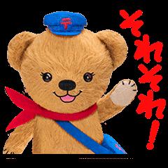 【無料スタンプ速報:隠しスタンプ】ぽすくま スタンプ(2016年06月13日まで)
