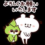 【限定無料スタンプ】スタディオクリップ イット×ゆるくま スタンプ(2016年04月11日まで)