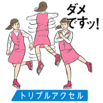 【限定無料スタンプ】休肝日の断り技【フィギュアスケート篇】 スタンプ(2016年04月11日まで)