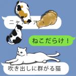 【人気スタンプ特集】吹き出しに群がる猫 スタンプ