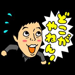 【音付きスタンプ】しゃべるよしもと芸人(ツッコミ編) スタンプ