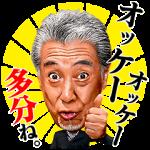 【音付きスタンプ】高田純次のしゃべる!テキトースタンプ